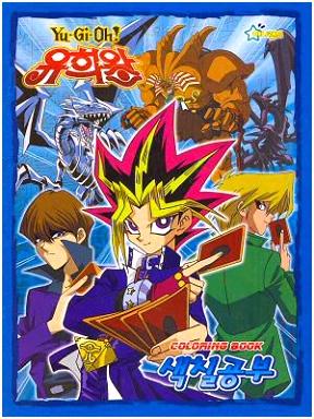 YuGiOh Paradijs Kleurplaten Kleurboek Yu Gi Oh Coloring book