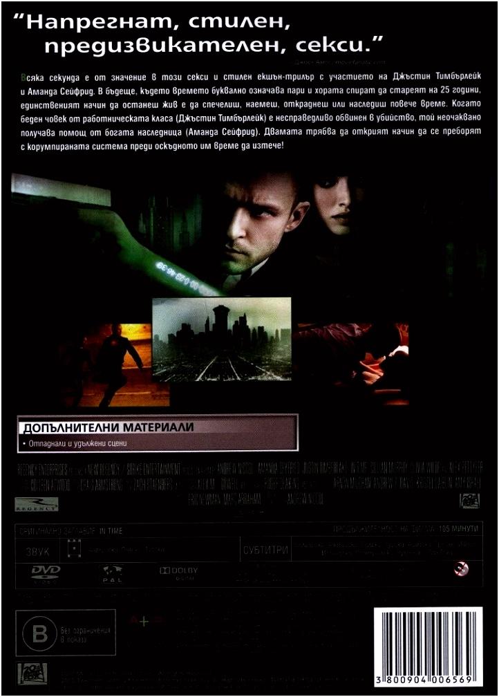 ДиРъри на време DVD на супер цена FMDD
