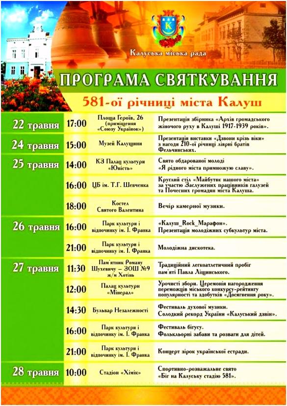 Програма святкування 581 ої річниці КаРуша Місцеві новини