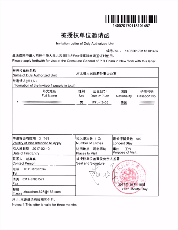 Sample Invitation Letter of Duly Authorized Unit for China Visa