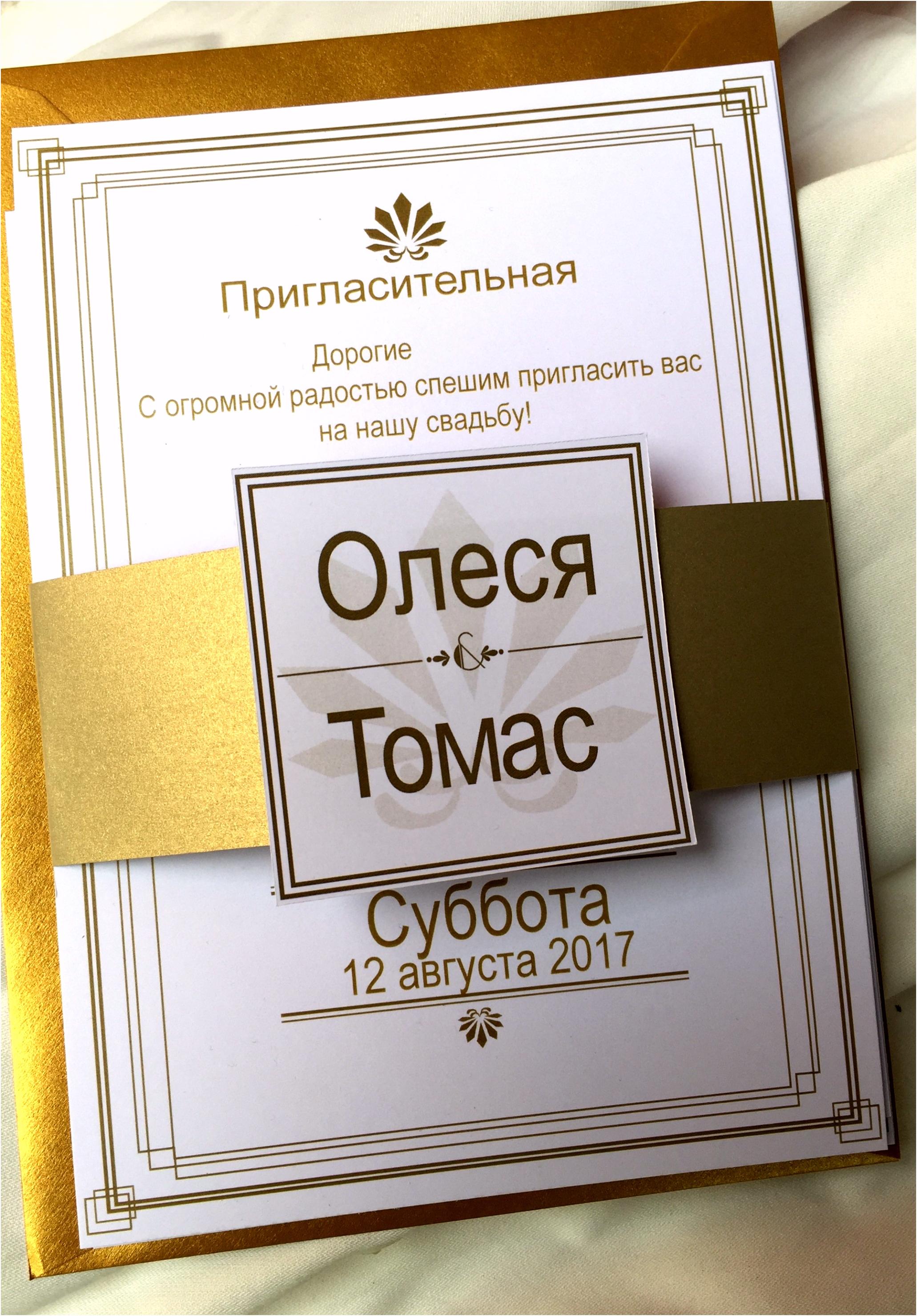 Einladung Hochzeit Marchen Hochzeit Einladung Ablauf Einladung