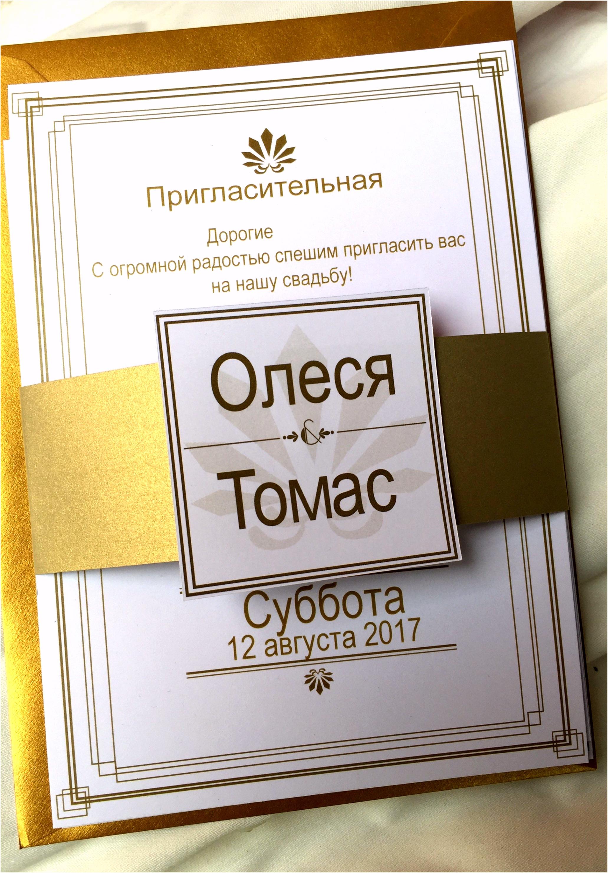 Weihnachten Einladungen Vorlagen Inspirierend Vorlage Hochzeitskarte